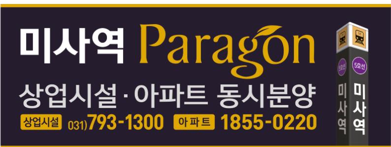 동양건설, 미사파라곤 기사,분양광고 배너