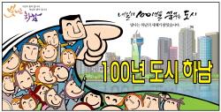 2019하남시청 신년광고