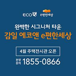'감일 에코앤 e편한세상' 30일 분양