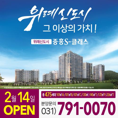 위례신도시 중흥s-클레스 배너광고