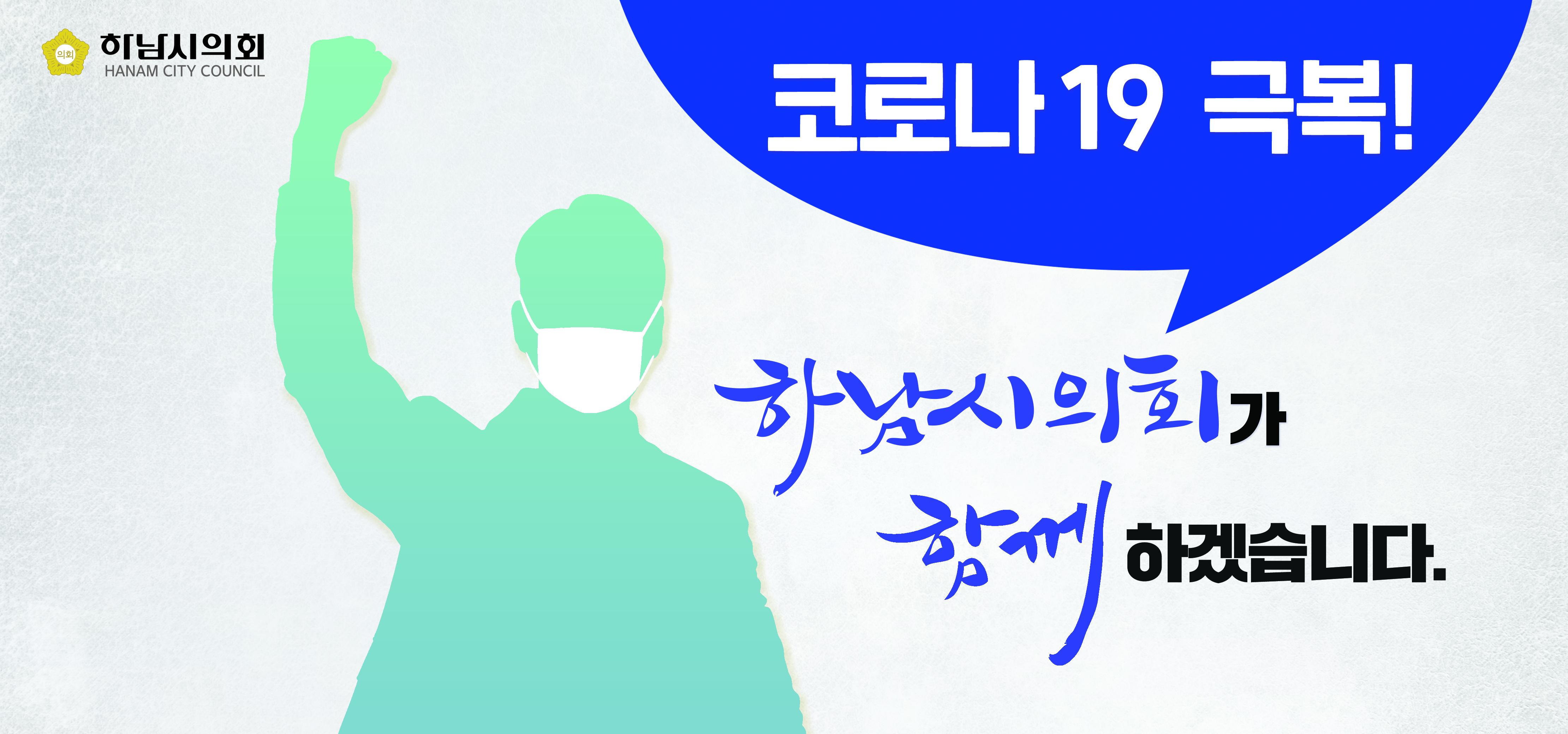 2020하남시의회 코로나19광고