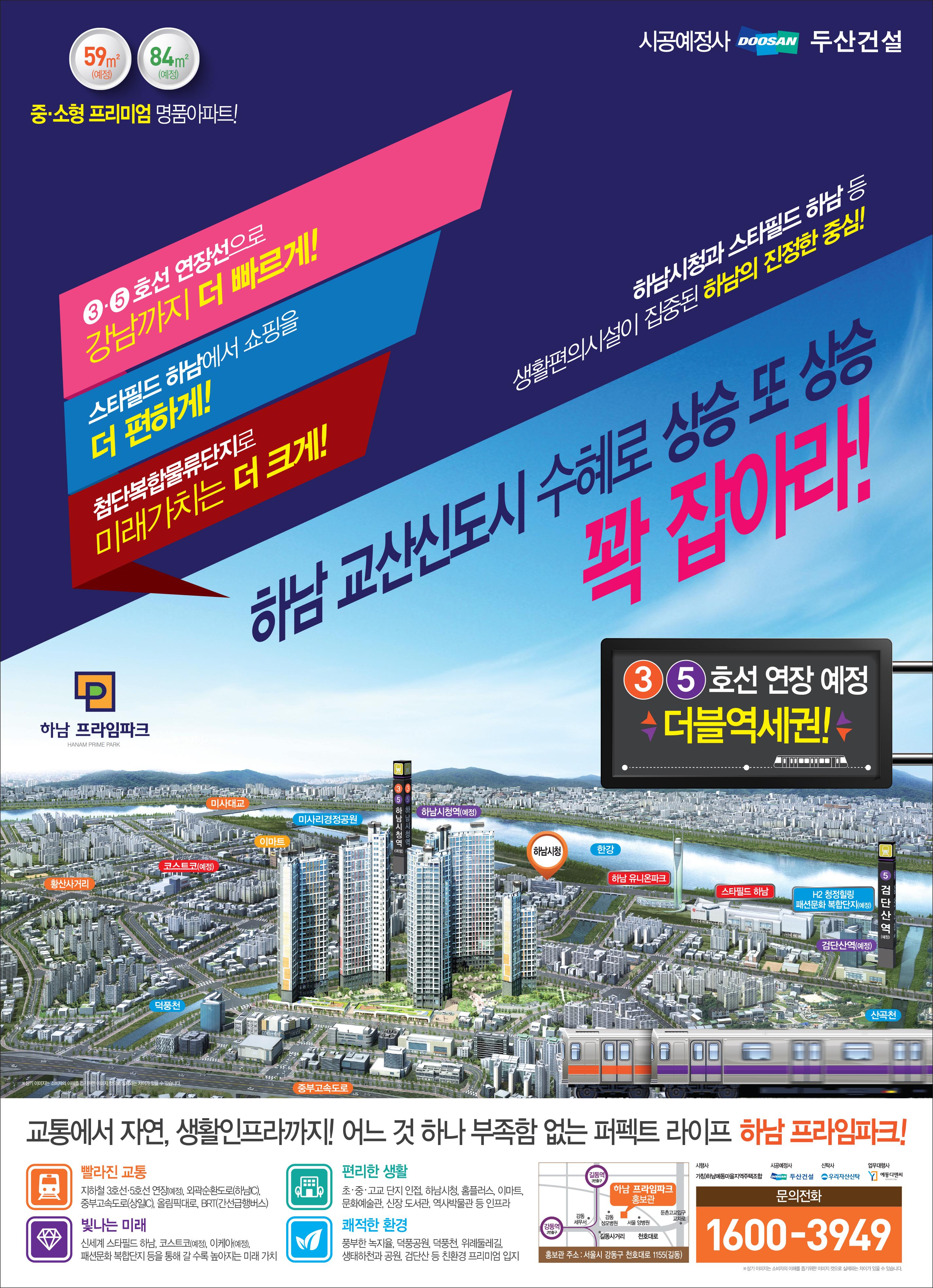 예동마을 '하남프라임파크' 분양 배너광고