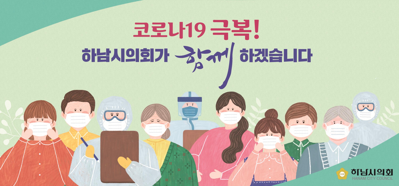 하남시의회 2021신년 배너광고