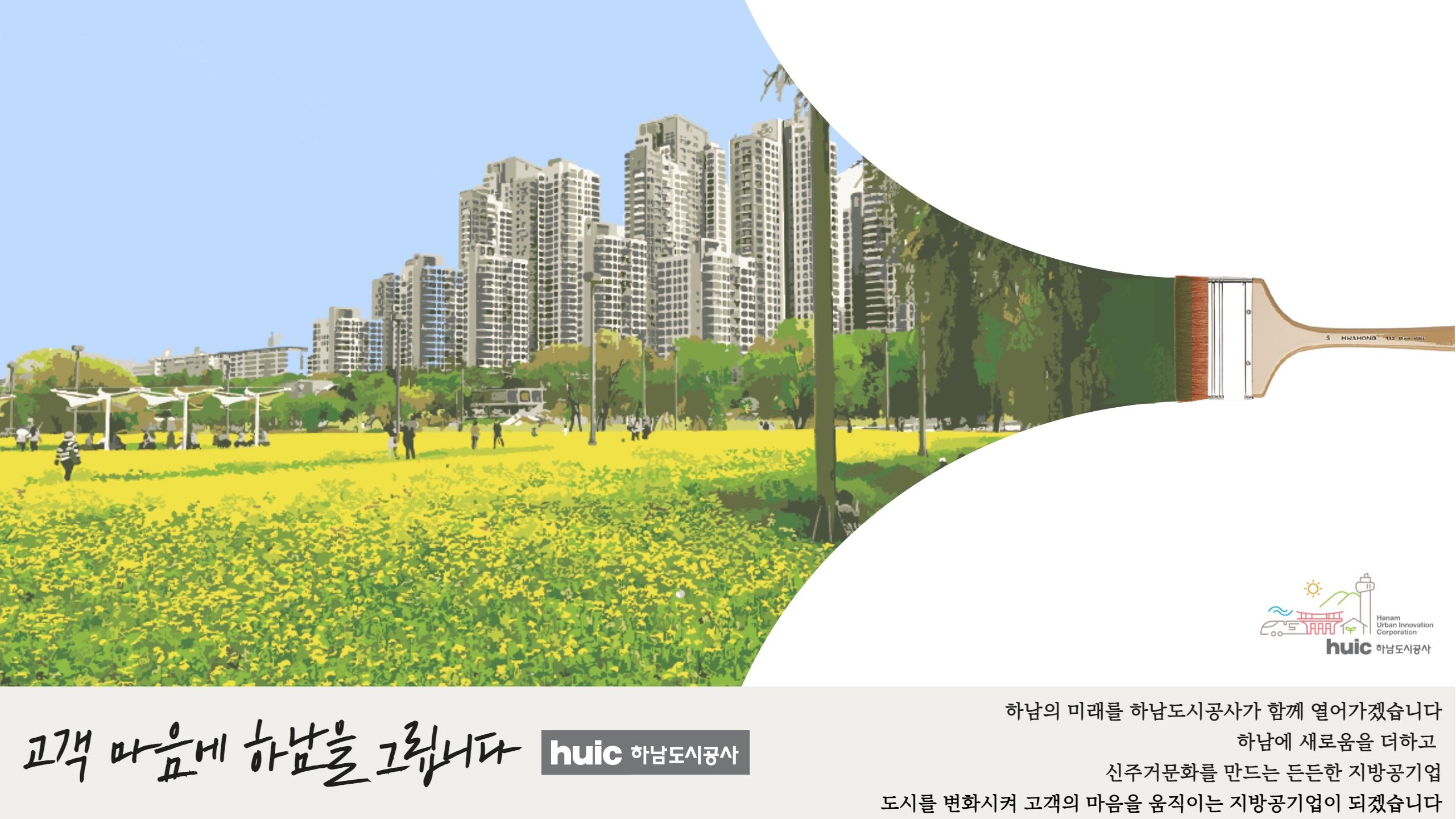 2021하남도시공사 창간 배너광고(100만)